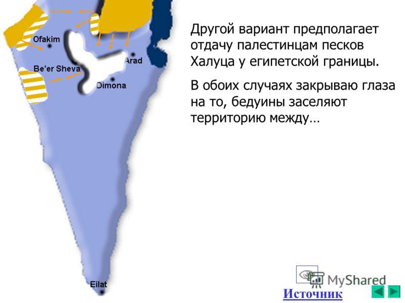 Египет Ницана – пограничный пункт В 1996 году около 500 бедуинских семей решили двинутся на юг от Димоны...Cо временем тут пролег основной маршрут переправки оружия из Египта. По обе стороны границы живут родственные племена, а такие связи – основа к