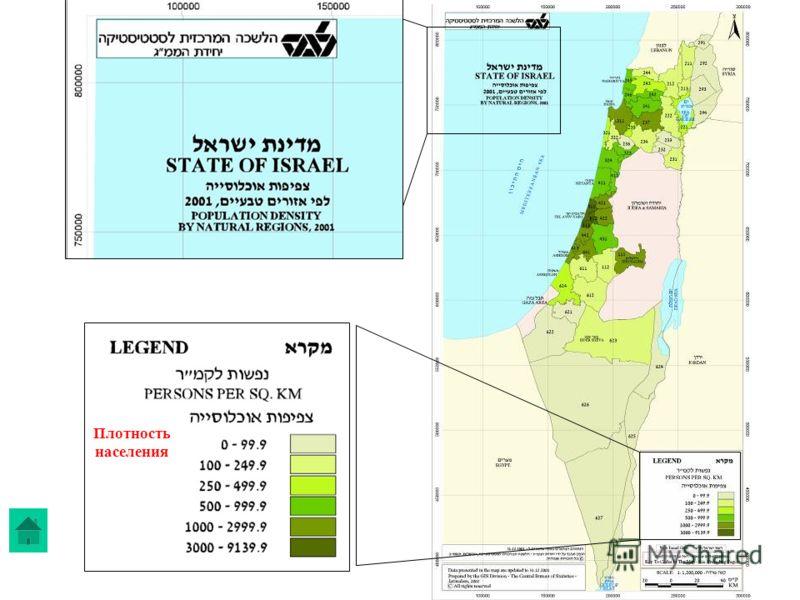 Официальные карты подтвердят – Негев почти не заселен. От 0 до 99 человек на кв. километр. Только в северной части – от 100 до 249 человек на квадрат. 0-99 100-249 Беэр-Шэва Источник