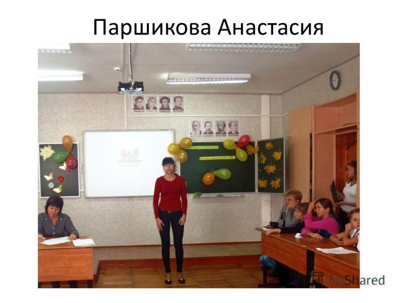 Паршикова Анастасия