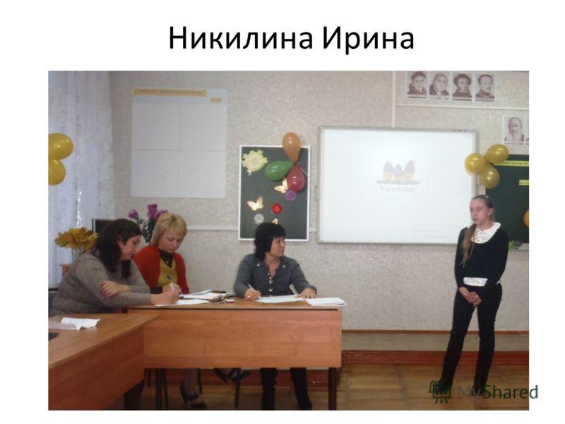 Никилина Ирина