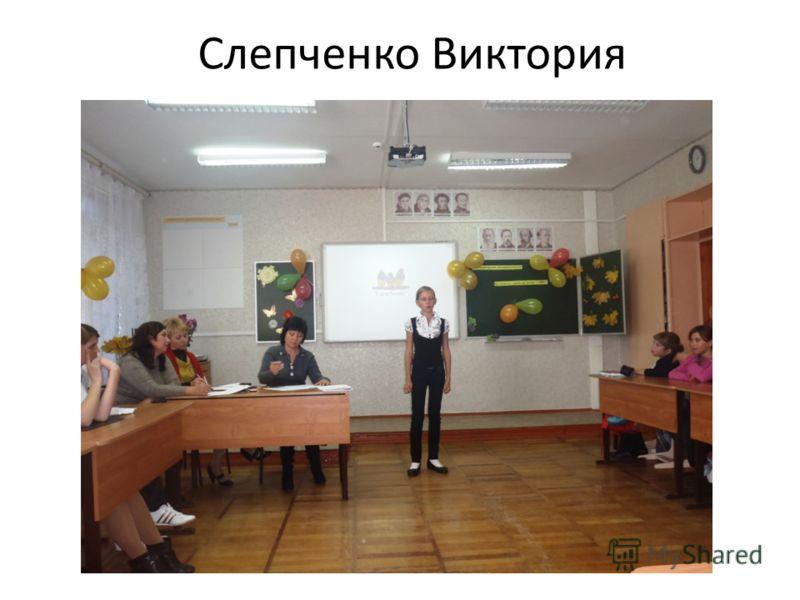 Слепченко Виктория