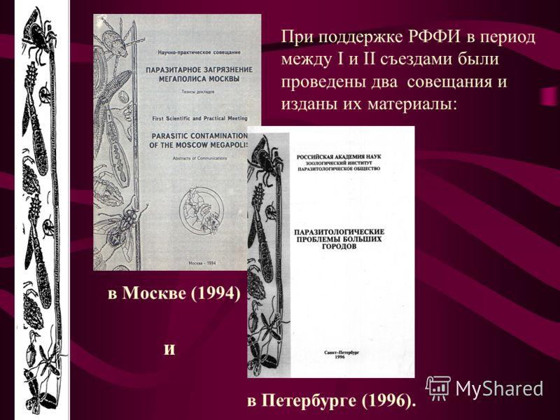 При поддержке РФФИ в период между I и II съездами были проведены два совещания и изданы их материалы: в Москве (1994) в Петербурге (1996). и