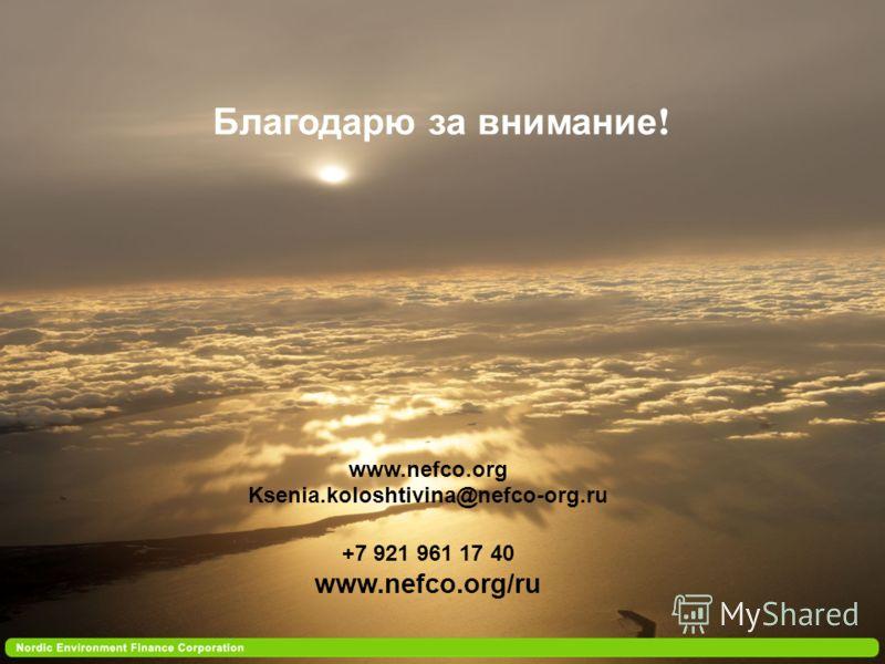 Благодарю за внимание ! www.nefco.org Ksenia.koloshtivina@nefco-org.ru +7 921 961 17 40 www.nefco.org/ru