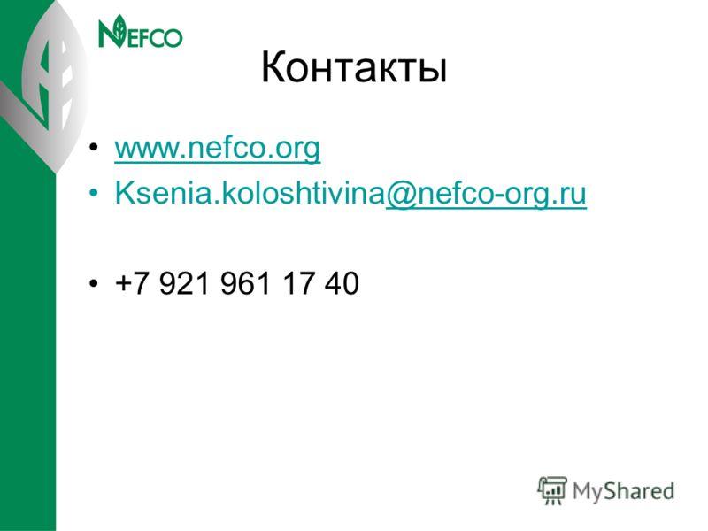 Контакты www.nefco.org Ksenia.koloshtivina@nefco-org.ru@nefco-org.ru +7 921 961 17 40