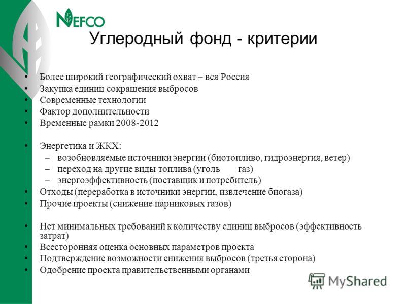 Углеродный фонд - критерии Более широкий географический охват – вся Россия Закупка единиц сокращения выбросов Современные технологии Фактор дополнител