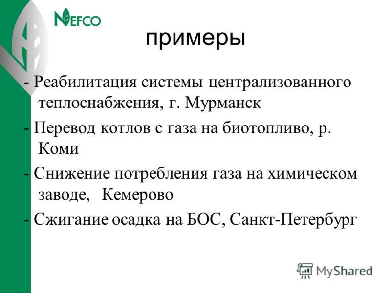 примеры - Реабилитация системы централизованного теплоснабжения, г. Мурманск - Перевод котлов с газа на биотопливо, р. Коми - Снижение потребления газ