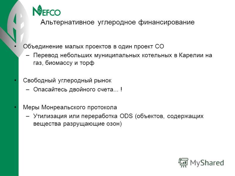 Альтернативное углеродное финансирование Объединение малых проектов в один проект СО –Перевод небольших муниципальных котельных в Карелии на газ, биом
