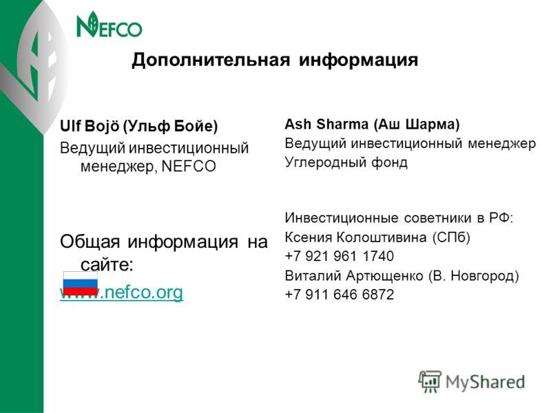 Дополнительная информация Ulf Bojö (Ульф Бойе) Ведущий инвестиционный менеджер, NEFCO Общая информация на сайте: www.nefco.org Ash Sharma (Аш Шарма) В