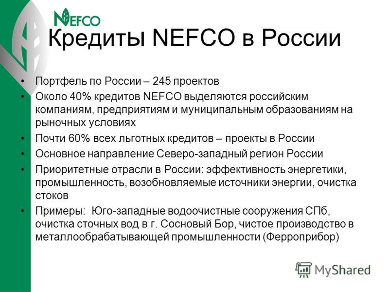 Кредит ы NEFCO в России Портфель по России – 245 проектов Около 40% кредитов NEFCO выделяются российским компаниям, предприятиям и муниципальным образ