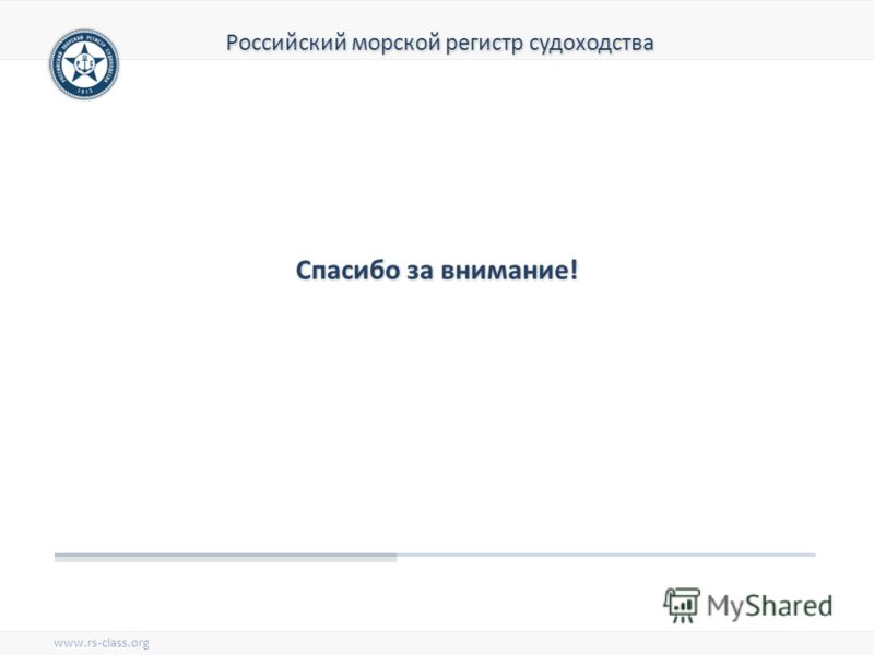 Российский морской регистр судоходства www.rs-class.org Спасибо за внимание!