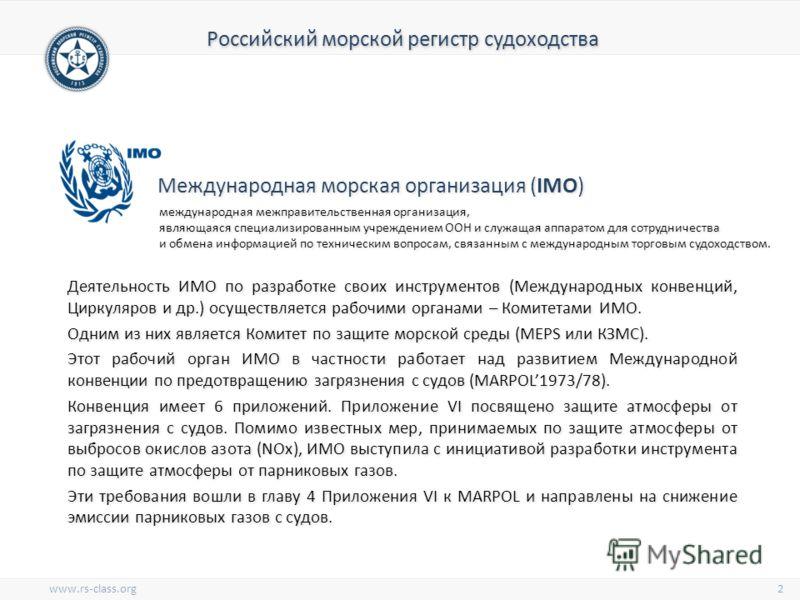 2 Деятельность ИМО по разработке своих инструментов (Международных конвенций, Циркуляров и др.) осуществляется рабочими органами – Комитетами ИМО. Одним из них является Комитет по защите морской среды (MEPS или КЗМС). Этот рабочий орган ИМО в частнос