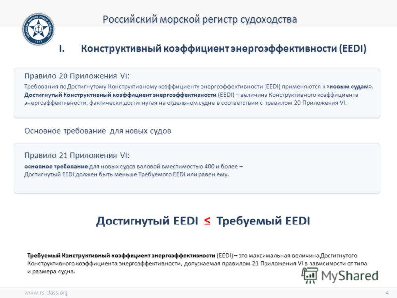 Правило 20 Приложения VI: Требования по Достигнутому Конструктивному коэффициенту энергоэффективности (EEDI) применяются к «новым судам». Достигнутый Конструктивный коэффициент энергоэффективности (EEDI) – величина Конструктивного коэффициента энерго