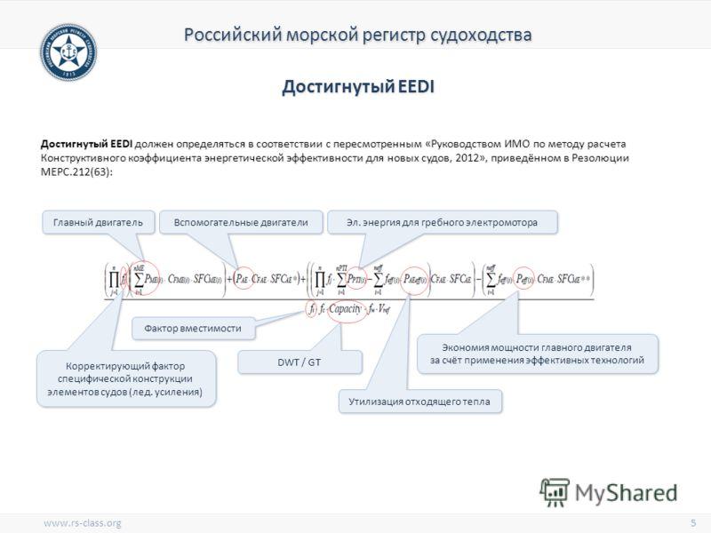 Достигнутый EEDI должен определяться в соответствии с пересмотренным «Руководством ИМО по методу расчета Конструктивного коэффициента энергетической эффективности для новых судов, 2012», приведённом в Резолюции МЕРС.212(63): 5 Достигнутый EEDI Россий