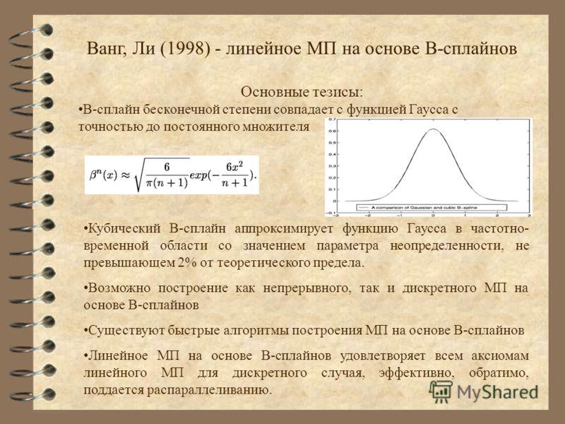 Ванг, Ли (1998) - линейное МП на основе B-сплайнов Основные тезисы: B-сплайн бесконечной степени совпадает с функцией Гаусса с точностью до постоянного множителя Кубический B-сплайн аппроксимирует функцию Гаусса в частотно- временной области со значе