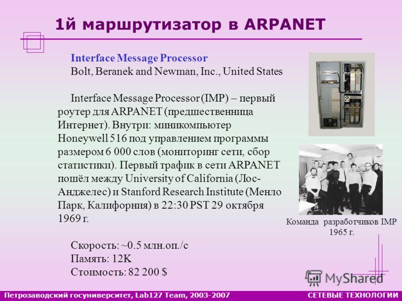 1й маршрутизатор в ARPANET Interface Message Processor Bolt, Beranek and Newman, Inc., United States Interface Message Processor (IMP) – первый роутер для ARPANET (предшественница Интернет). Внутри: миникомпьютер Honeywell 516 под управлением програм