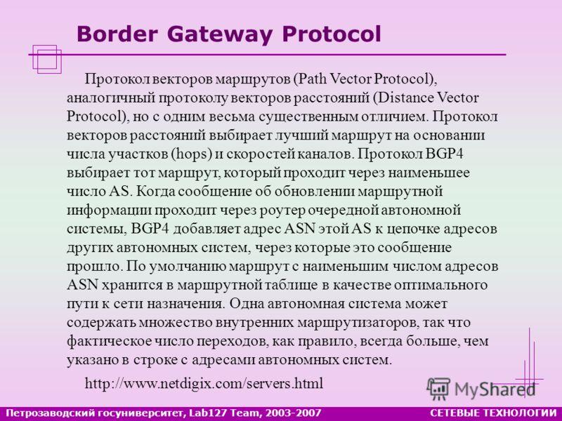 Border Gateway Protocol Протокол векторов маршрутов (Path Vector Protocol), аналогичный протоколу векторов расстояний (Distance Vector Protocol), но с одним весьма существенным отличием. Протокол векторов расстояний выбирает лучший маршрут на основан
