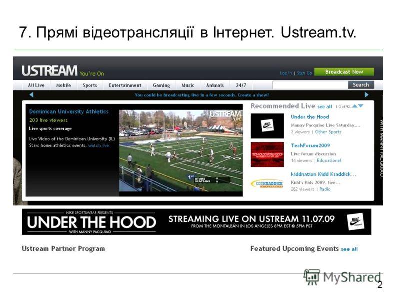 7. Прямі відеотрансляції в Інтернет. Ustream.tv. 2