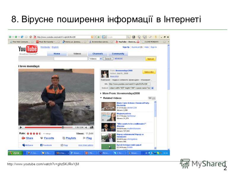 8. Вірусне поширення інформації в Інтернеті 2 http://www.youtube.com/watch?v=ghzSKJRwYjM