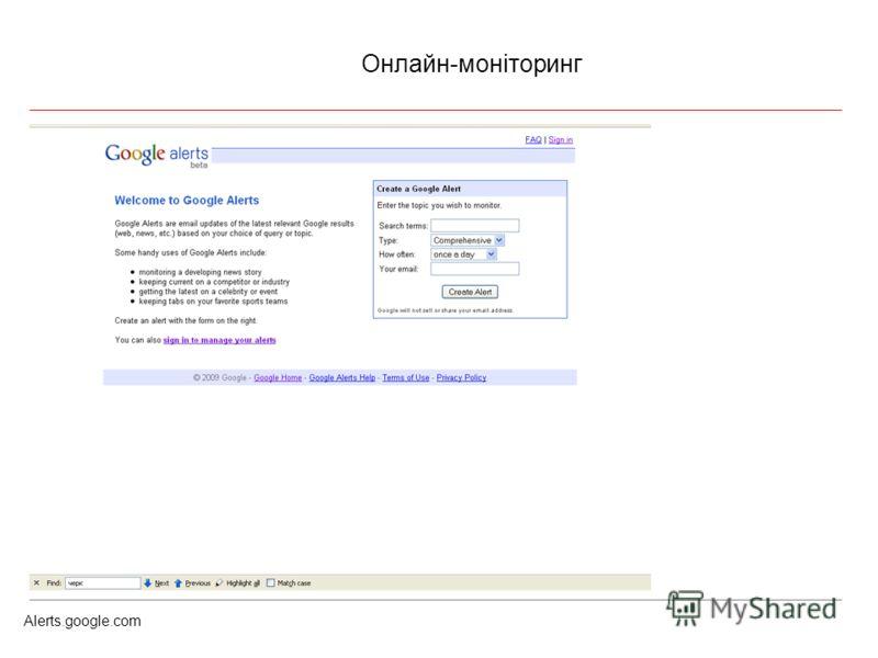 Онлайн-моніторинг Alerts.google.com