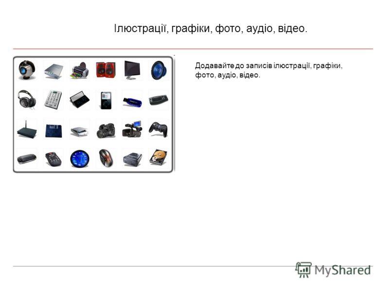 Ілюстрації, графіки, фото, аудіо, відео. Додавайте до записів ілюстрації, графіки, фото, аудіо, відео.