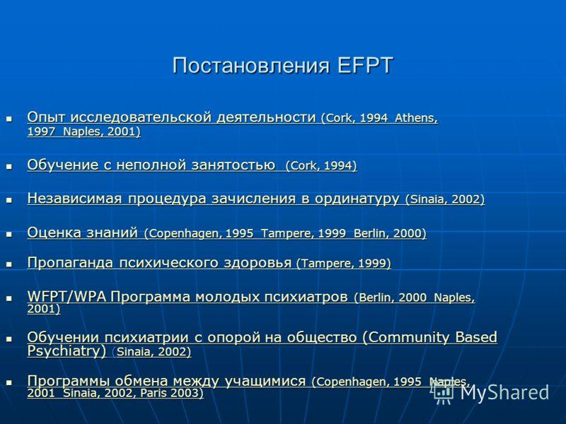 Постановления EFPT Опыт исследовательской деятельности (Cork, 1994 Athens, 1997 Naples, 2001) Опыт исследовательской деятельности (Cork, 1994 Athens, 1997 Naples, 2001) Опыт исследовательской деятельности (Cork, 1994 Athens, 1997 Naples, 2001) Опыт и