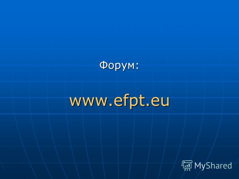 Форум: www.efpt.eu