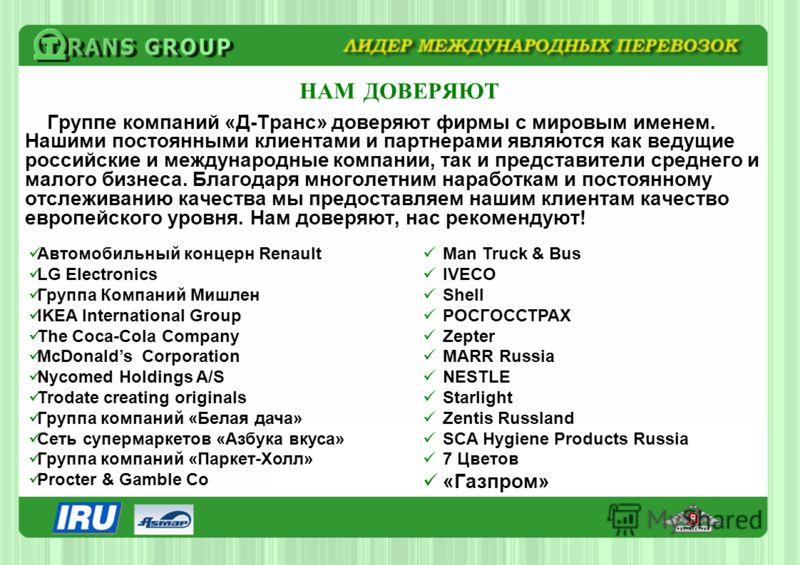 НАМ ДОВЕРЯЮТ Группе компаний «Д-Транс» доверяют фирмы с мировым именем. Нашими постоянными клиентами и партнерами являются как ведущие российские и международные компании, так и представители среднего и малого бизнеса. Благодаря многолетним наработка