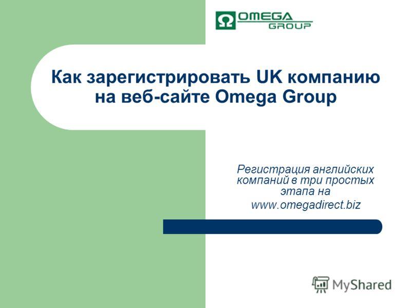 Как зарегистрировать UK компанию на веб-сайте Omega Group Регистрация английских компаний в три простых этапа на www.omegadirect.biz