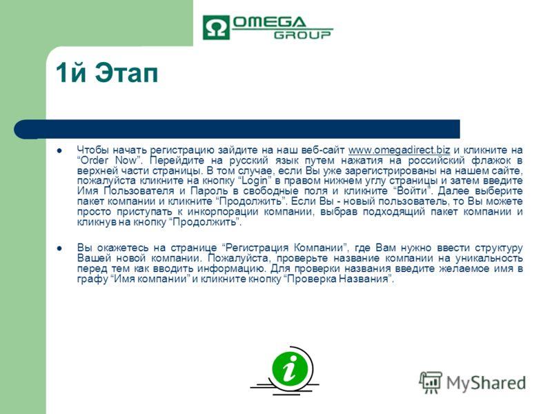1й Этап Чтобы начать регистрацию зайдите на наш веб-сайт www.omegadirect.biz и кликните на Order Now. Перейдите на русский язык путем нажатия на российский флажок в верхней части страницы. В том случае, если Вы уже зарегистрированы на нашем сайте, по