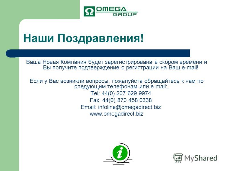Наши Поздравления! Ваша Новая Компания будет зарегистрирована в скором времени и Вы получите подтверждение о регистрации на Ваш e-mail! Если у Вас возникли вопросы, пожалуйста обращайтесь к нам по следующим телефонам или e-mail: Tel: 44(0) 207 629 99