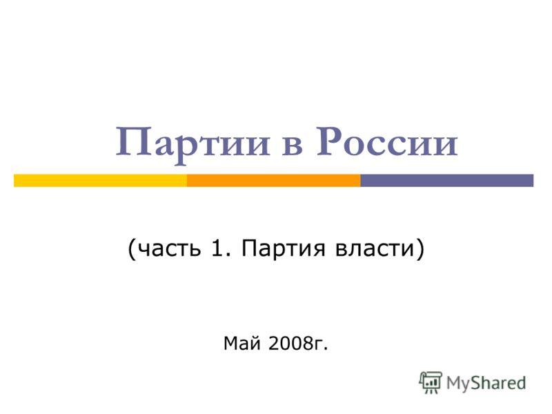 Партии в России (часть 1. Партия власти) Май 2008г.