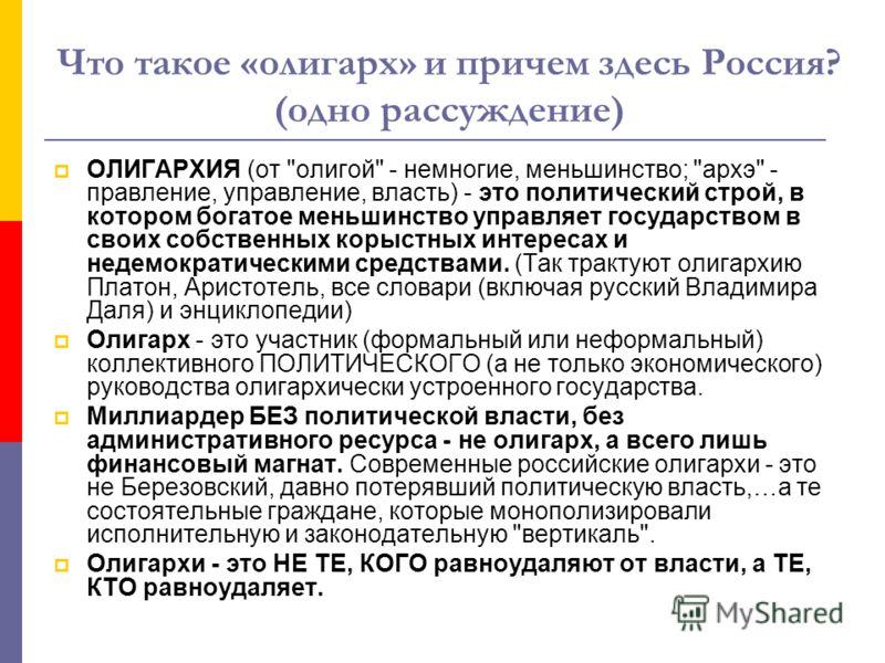 Что такое «олигарх» и причем здесь Россия? (одно рассуждение) ОЛИГАРХИЯ (от