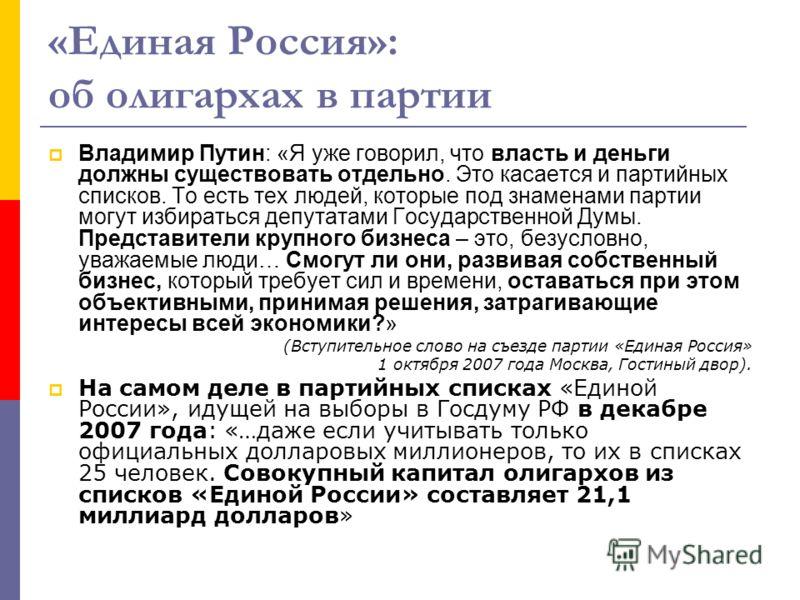 «Единая Россия»: об олигархах в партии Владимир Путин: «Я уже говорил, что власть и деньги должны существовать отдельно. Это касается и партийных списков. То есть тех людей, которые под знаменами партии могут избираться депутатами Государственной Дум