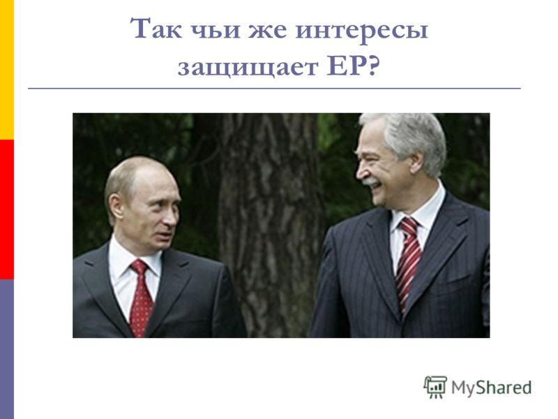 Так чьи же интересы защищает ЕР?