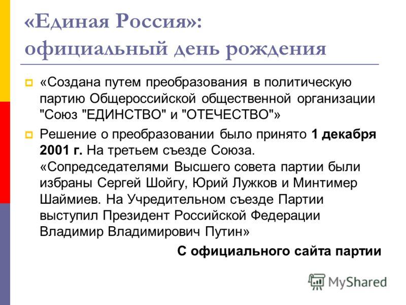 «Единая Россия»: официальный день рождения «Создана путем преобразования в политическую партию Общероссийской общественной организации