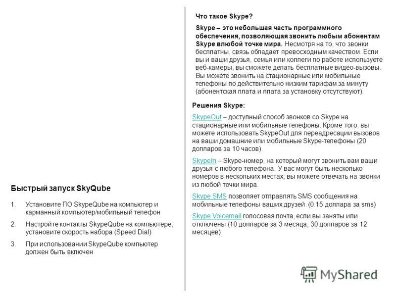 Решения Skype: SkypeOutSkypeOut – доступный способ звонков со Skype на стационарные или мобильные телефоны. Кроме того, вы можете использовать SkypeOut для переадресации вызовов на ваши домашние или мобильные Skype-телефоны (20 долларов за 10 часов).