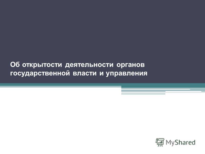 Об открытости деятельности органов государственной власти и управления