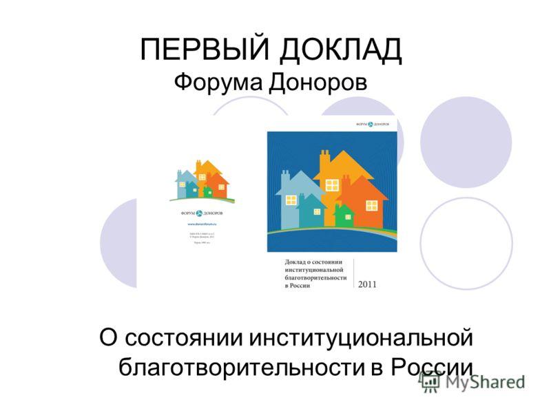 ПЕРВЫЙ ДОКЛАД Форума Доноров О состоянии институциональной благотворительности в России