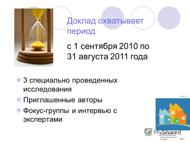 3 специально проведенных исследования Приглашенные авторы Фокус-группы и интервью с экспертами Доклад охватывает период с 1 сентября 2010 по 31 августа 2011 года