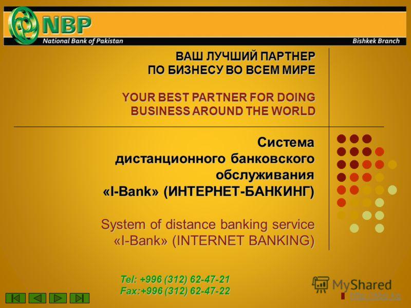 Система дистанционного банковского обслуживания «I-Bank» (ИНТЕРНЕТ-БАНКИНГ) System of distance banking service «I-Bank» (INTERNET BANKING) http://nbp.kg ВАШ ЛУЧШИЙ ПАРТНЕР ПО БИЗНЕСУ ВО ВСЕМ МИРЕ YOUR BEST PARTNER FOR DOING BUSINESS AROUND THE WORLD