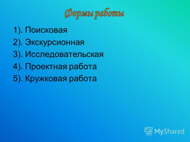 1). Поисковая 2). Экскурсионная 3). Исследовательская 4). Проектная работа 5). Кружковая работа