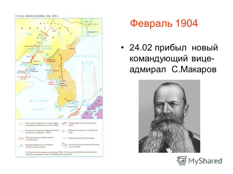 Февраль 1904 24.02 прибыл новый командующий вице- адмирал С.Макаров