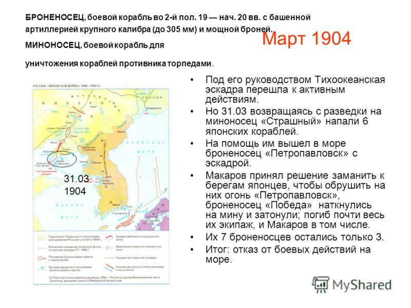 Март 1904 Под его руководством Тихоокеанская эскадра перешла к активным действиям. Но 31.03 возвращаясь с разведки на миноносец «Страшный» напали 6 японских кораблей. На помощь им вышел в море броненосец «Петропавловск» с эскадрой. Макаров принял реш