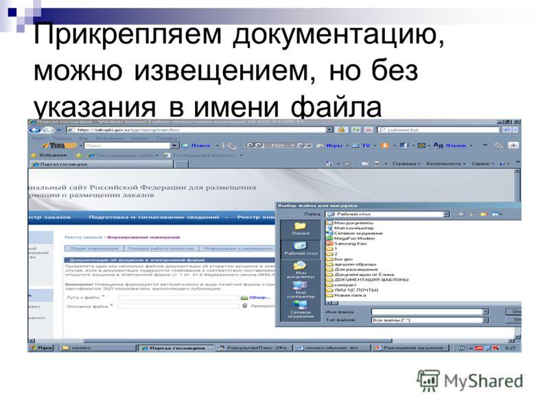 Прикрепляем документацию, можно извещением, но без указания в имени файла