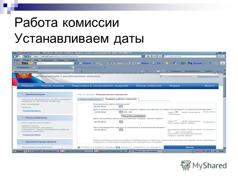 Работа комиссии Устанавливаем даты