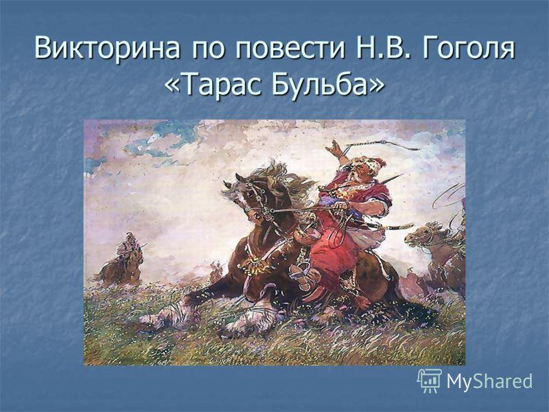 Викторина по повести Н.В. Гоголя «Тарас Бульба»