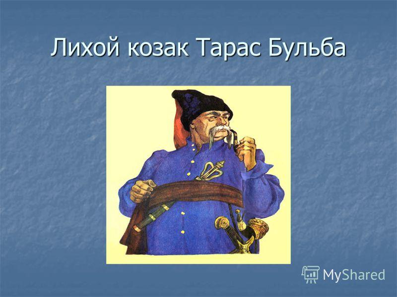 Лихой козак Тарас Бульба