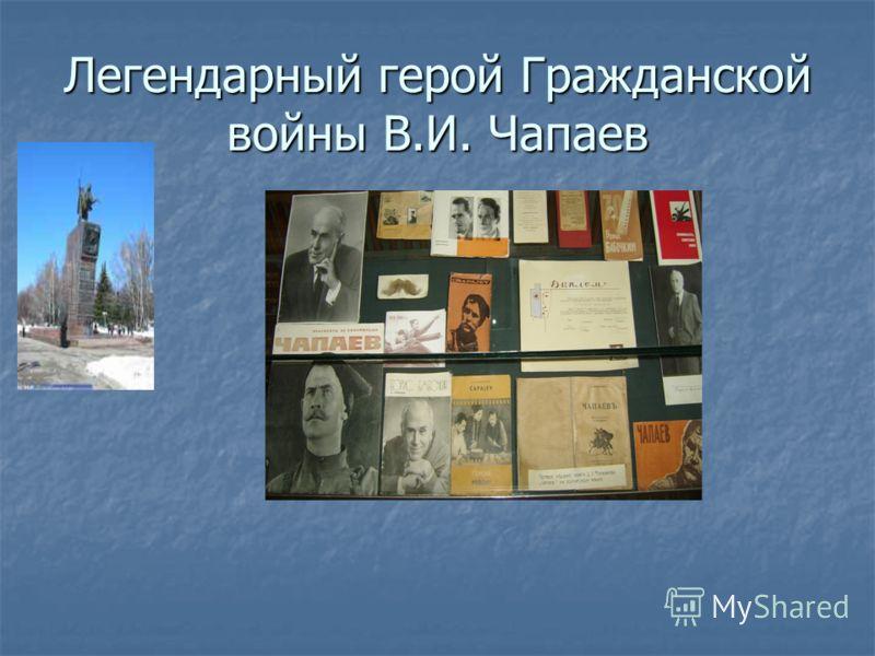 Легендарный герой Гражданской войны В.И. Чапаев