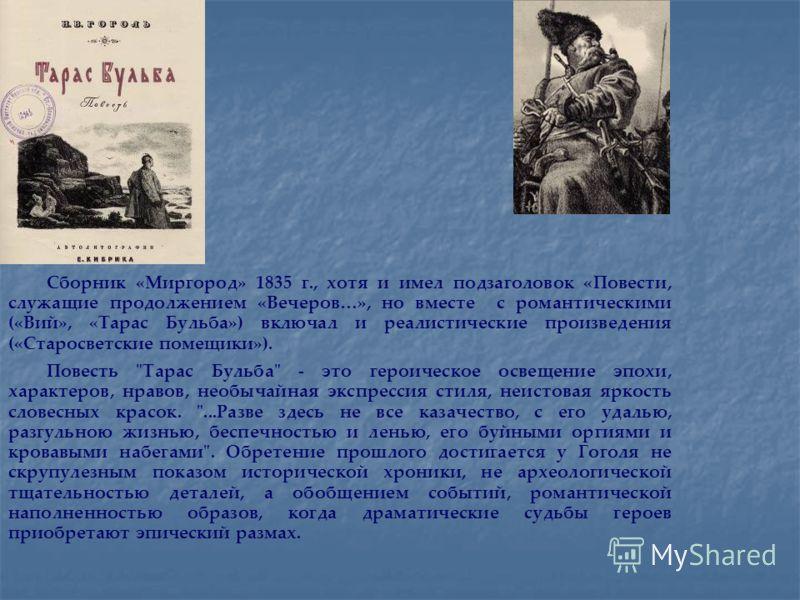Сборник «Миргород» 1835 г., хотя и имел подзаголовок «Повести, служащие продолжением «Вечеров…», но вместе с романтическими («Вий», «Тарас Бульба») включал и реалистические произведения («Старосветские помещики»). Повесть