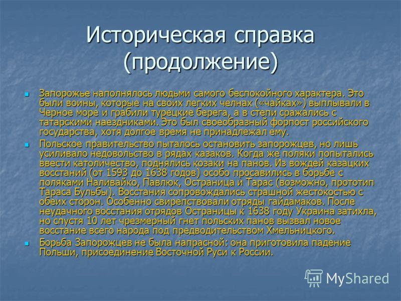 Историческая справка (продолжение) Запорожье наполнялось людьми самого беспокойного характера. Это были воины, которые на своих легких челнах («чайках») выплывали в Черное море и грабили турецкие берега, а в степи сражались с татарскими наездниками.